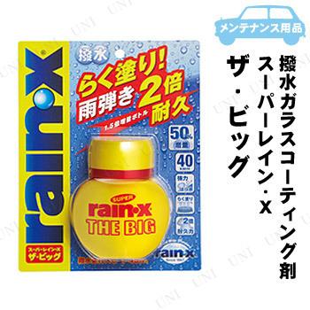 【取寄品】 錦之堂 スーパーレイン・X THE BIG 105mL