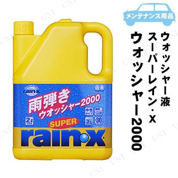 【取寄品】 錦之堂 スーパーレイン・X ウォッシャー2000 2L