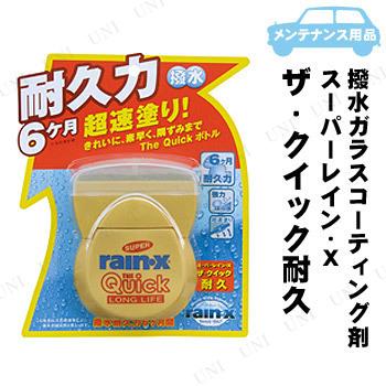 【取寄品】 錦之堂 スーパーレイン・X ザ・クイック耐久 80mL