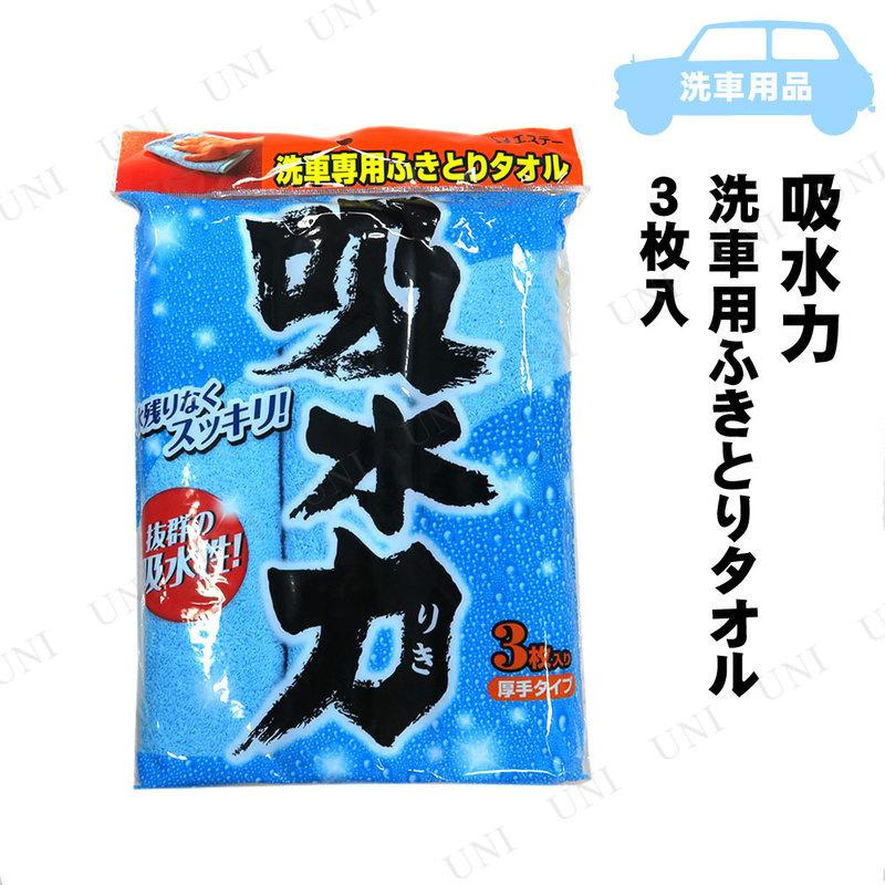 【取寄品】 エステー 吸水力 洗車用ふきとりタオル 3枚入 (48×33cm)