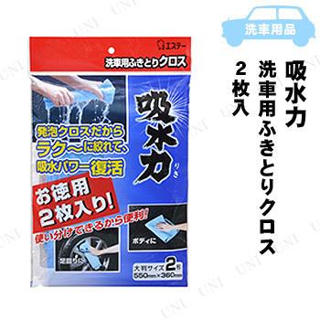 【取寄品】 エステー 吸水力 洗車用ふきとりクロス 2枚入 (55×36cm)