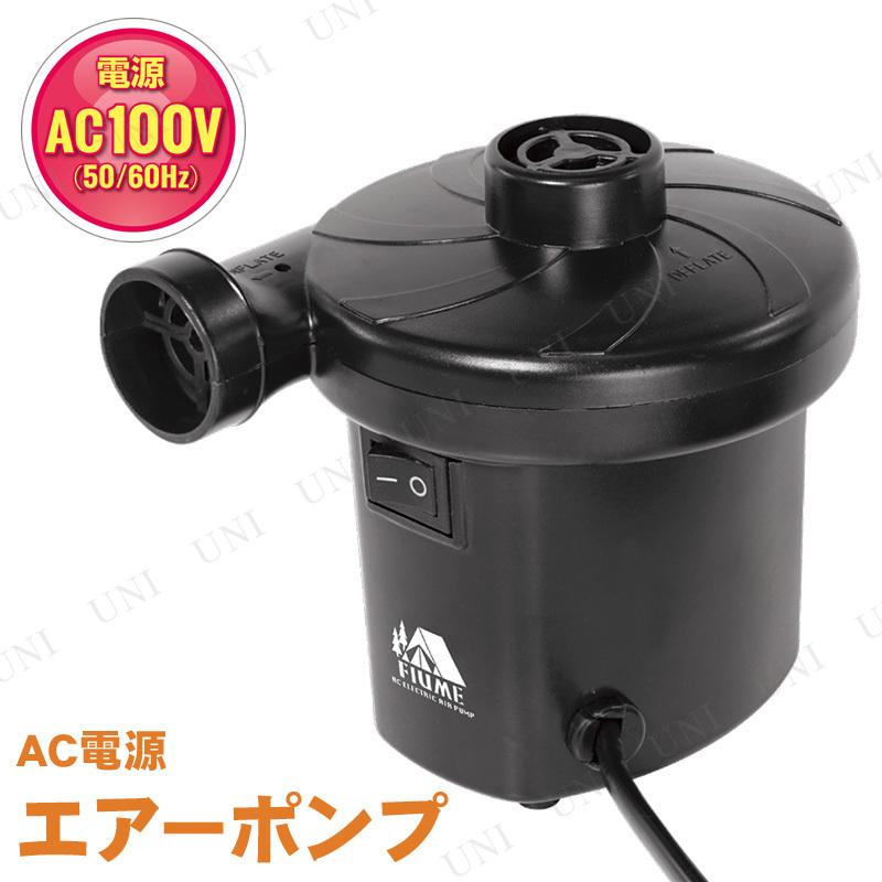 AC電源エアーポンプ