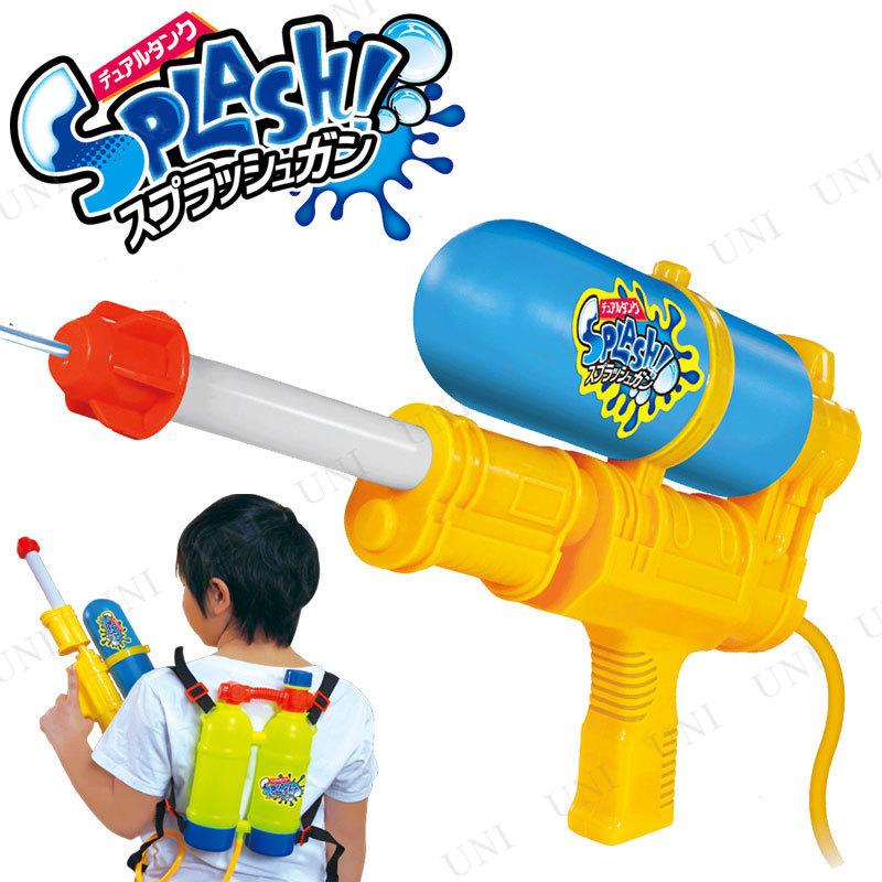 水鉄砲 デュアルタンクスプラッシュガン
