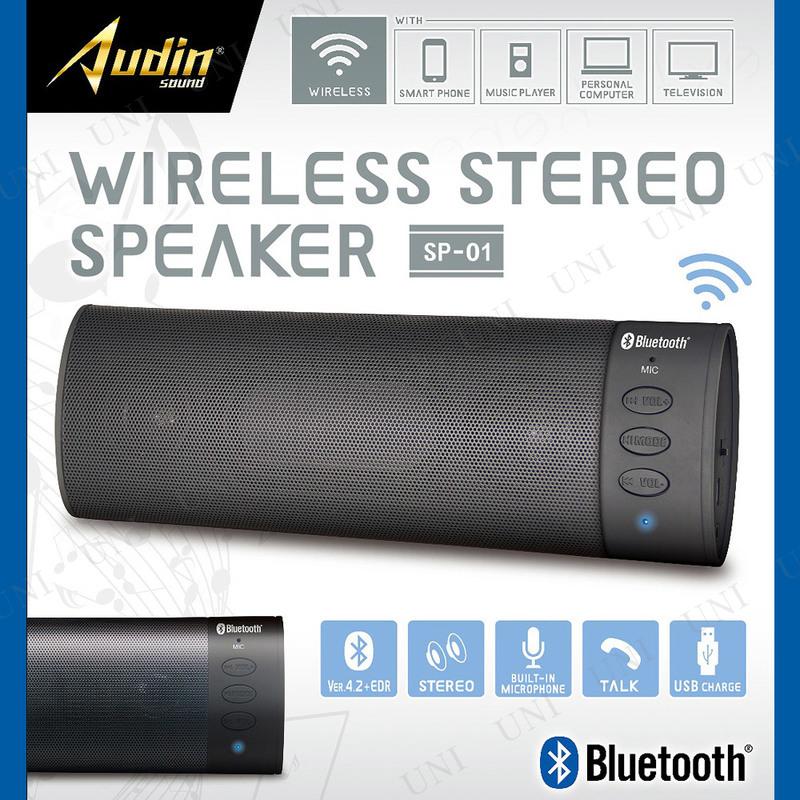 Audin sound ワイヤレスステレオスピーカー SP-01