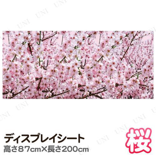 200×87cmディスプレイシート 桜