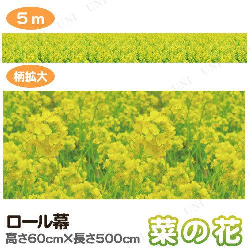 ロール幕 菜の花