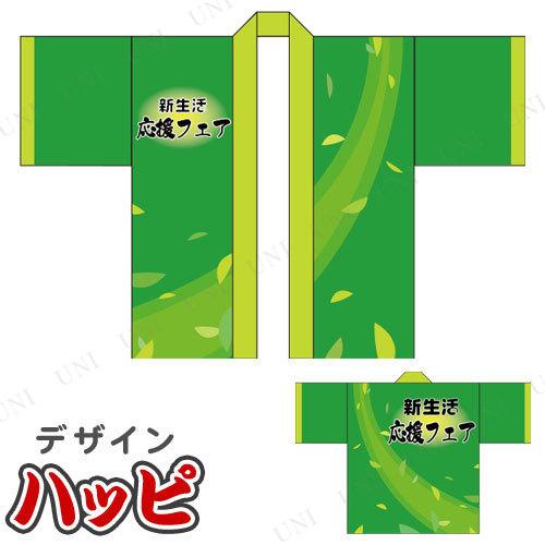 【取寄品】 景品 子供 ハッピ新生活応援フェア