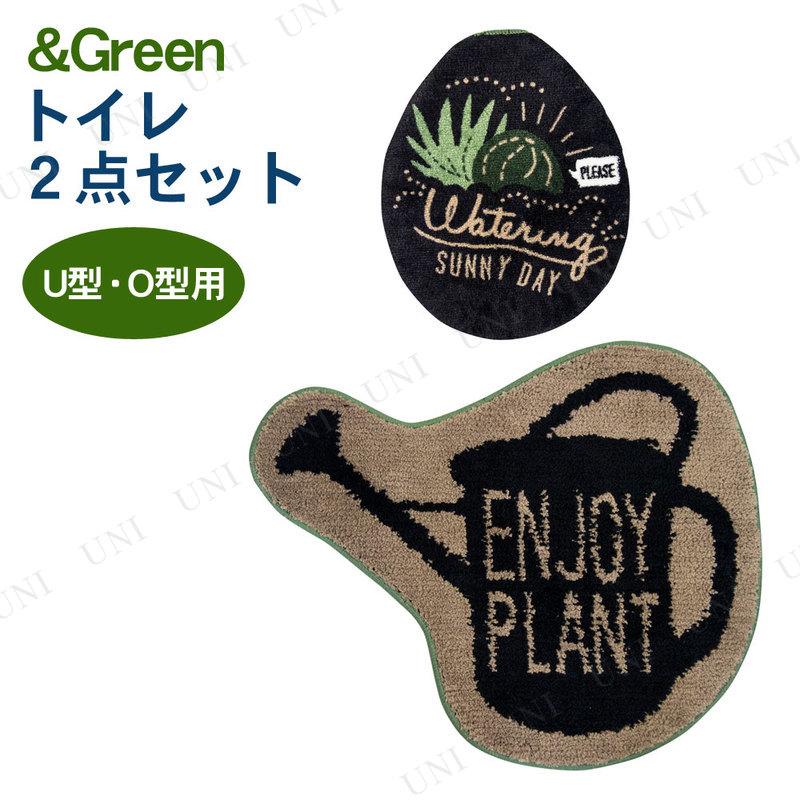 【取寄品】 &Green トイレ2点セット U型・O型用 enjoy plant