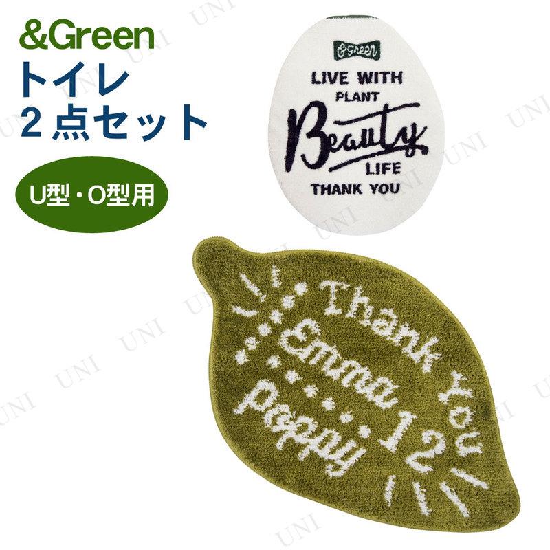 【取寄品】 &Green トイレ2点セット U型・O型用 leaf
