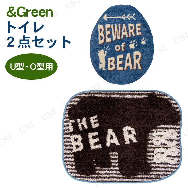 【取寄品】 &Green トイレ2点セット U型・O型用 the bear
