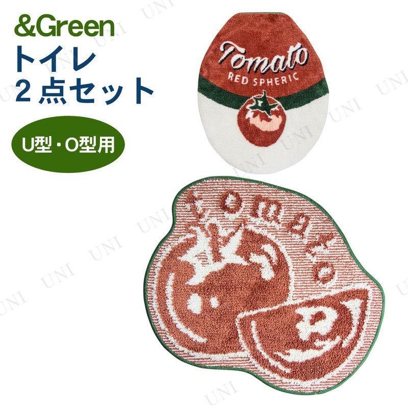 【取寄品】 &Green トイレ2点セット U型・O型用 tomato