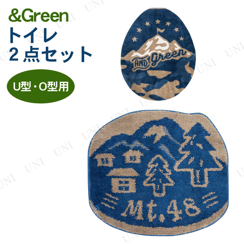 【取寄品】 &Green トイレ2点セット U型・O型用 mt,48