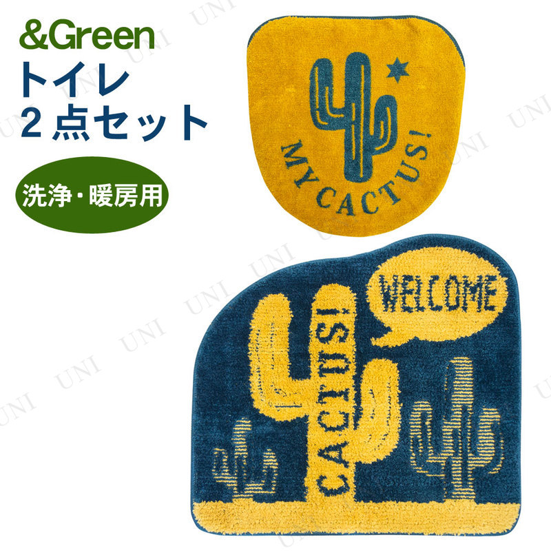 &Green トイレ2点セット 洗浄・暖房用 cactus!