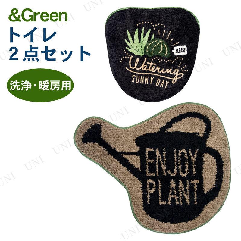 【取寄品】 &Green トイレ2点セット 洗浄・暖房用 enjoy plant