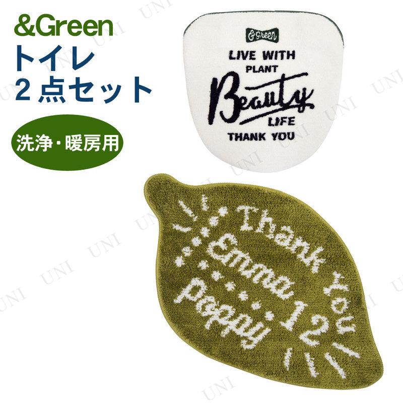 【取寄品】 &Green トイレ2点セット 洗浄・暖房用 leaf