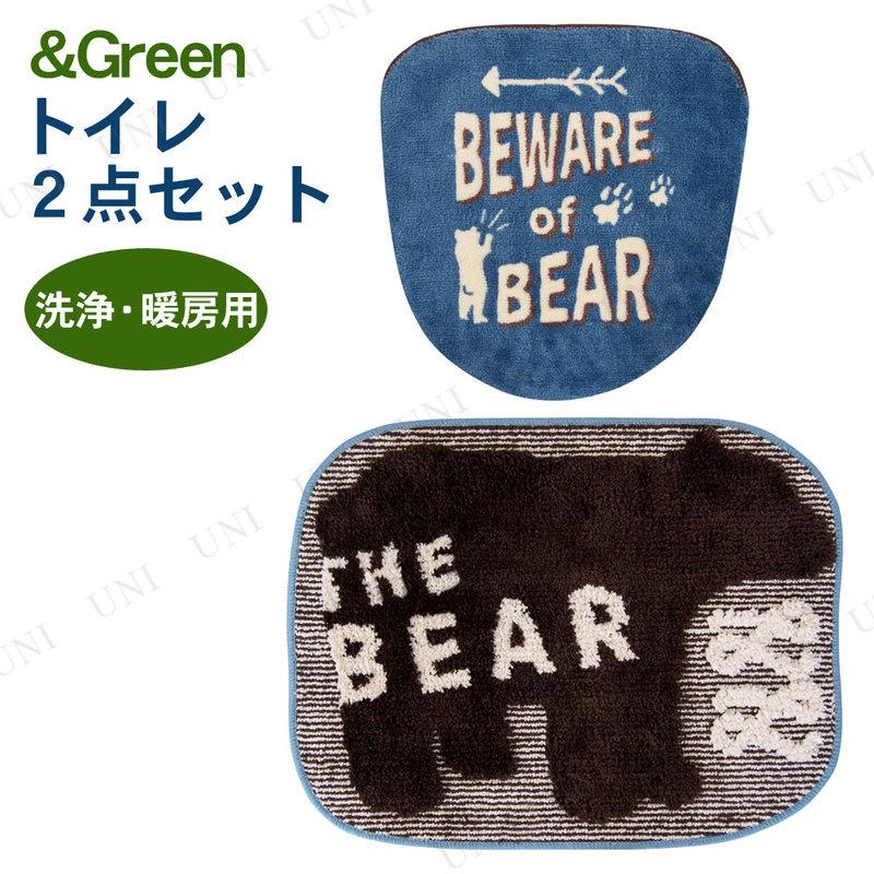 【取寄品】 &Green トイレ2点セット 洗浄・暖房用 the bear