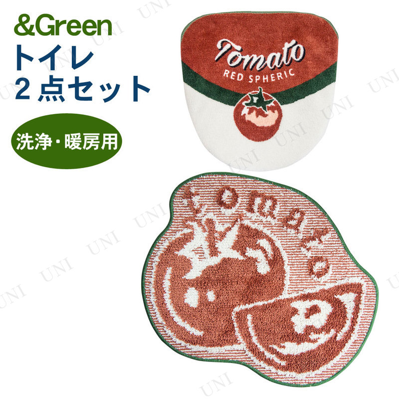 【取寄品】 &Green トイレ2点セット 洗浄・暖房用 tomato