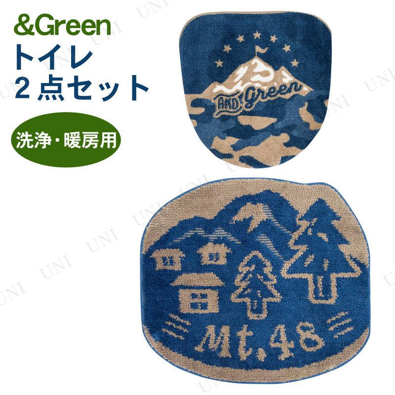【取寄品】 &Green トイレ2点セット 洗浄・暖房用 mt.48