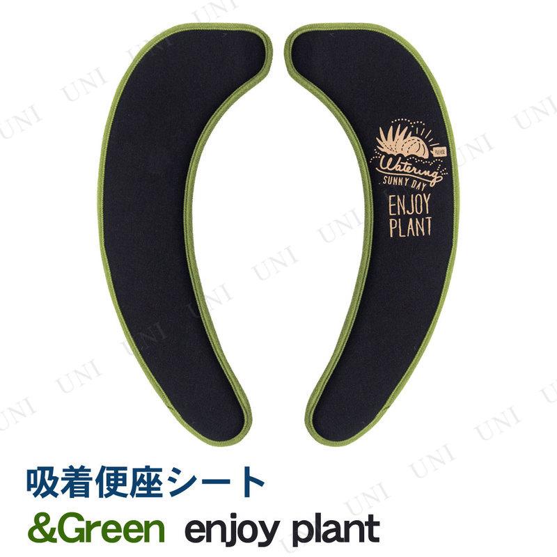 【取寄品】 &Green 吸着便座シート enjoy plant