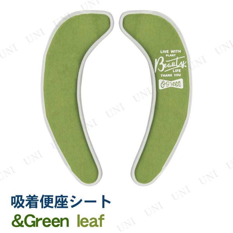【取寄品】 &Green 吸着便座シート leaf