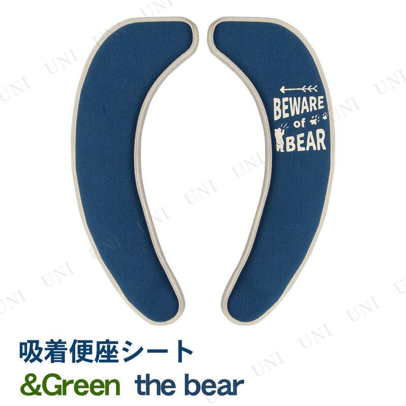 【取寄品】 &Green 吸着便座シート the bear