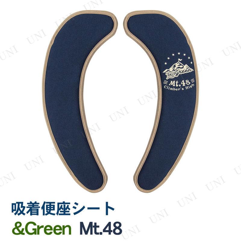 【取寄品】 &Green 吸着便座シート mt.48