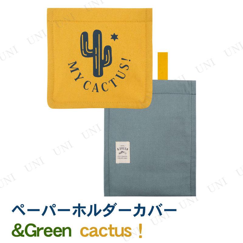 【取寄品】 &Green ペーパーホルダーカバー cactus!