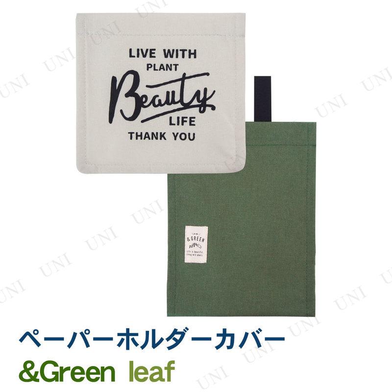 【取寄品】 &Green ペーパーホルダーカバー leaf