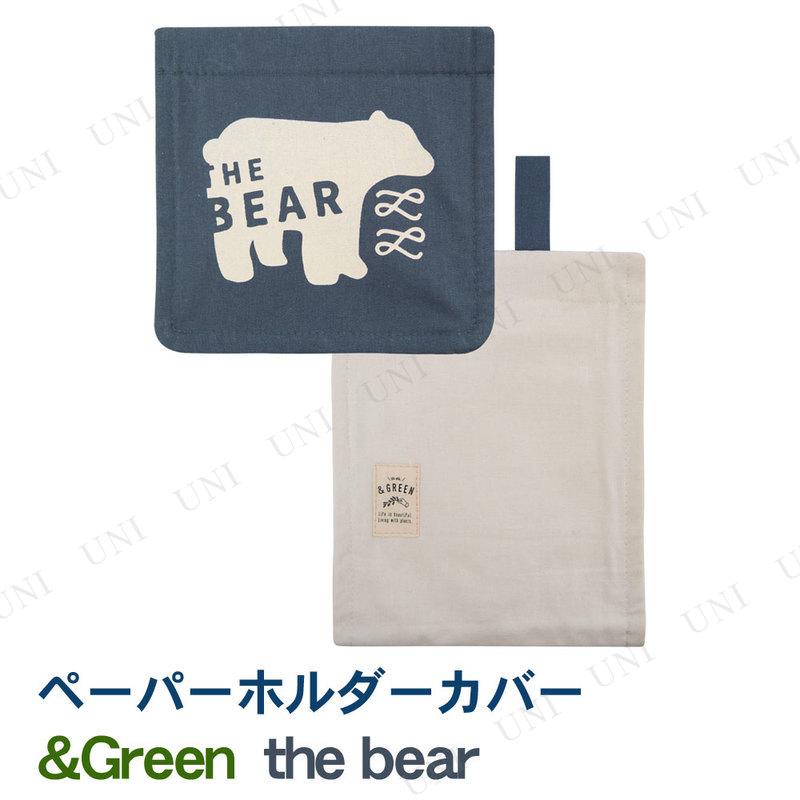 【取寄品】 &Green ペーパーホルダーカバー the bear