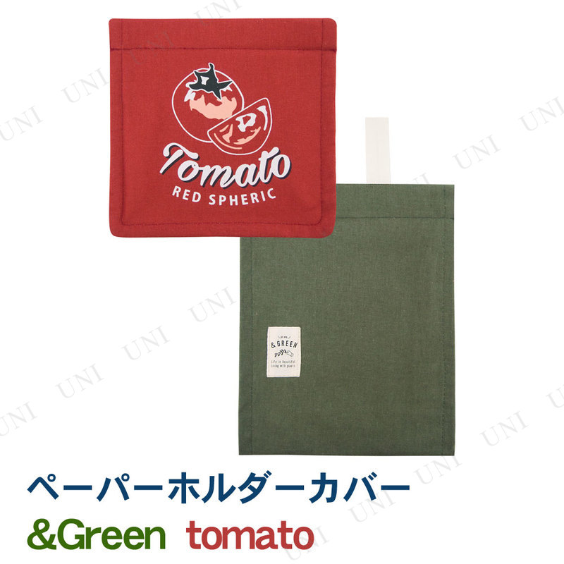 【取寄品】 &Green ペーパーホルダーカバー tomato