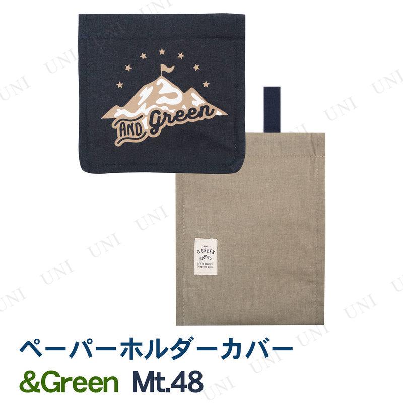 【取寄品】 &Green ペーパーホルダーカバー mt.48