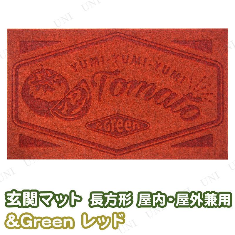 【取寄品】 &Green 玄関マット 屋内・屋外兼用 長方形 レッド