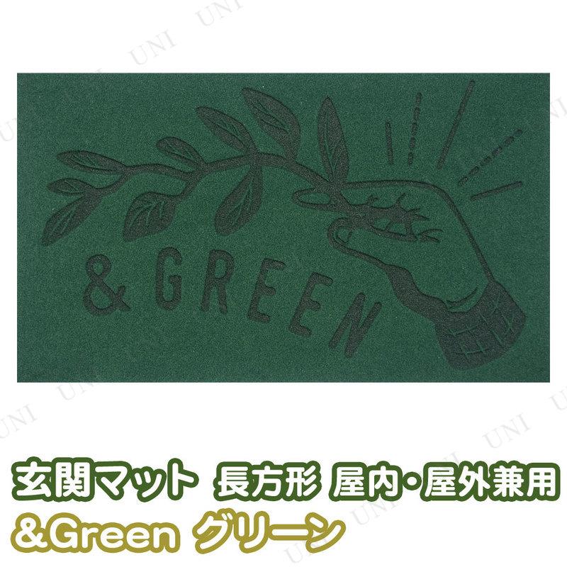&Green 玄関マット 屋内・屋外兼用 長方形 グリーン
