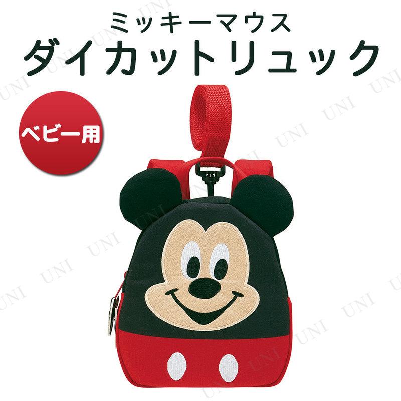 ハーネス付きダイカットリュック ベビー用 ミッキーマウス