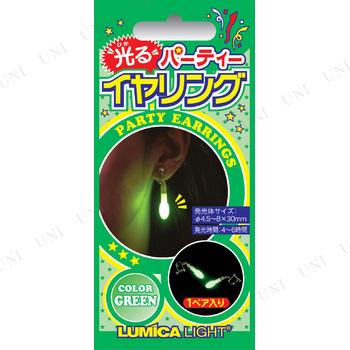 【取寄品】 景品 子供 [12点セット] パーティーイヤリング グリーン
