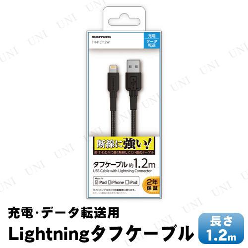 【取寄品】 多摩電子工業 Lightningタフケーブル 1.2m TH41LT12K