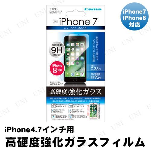 【取寄品】 多摩電子工業 iPhone4.7インチ用強化ガラスフィルム TF07G
