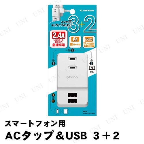 【取寄品】 多摩電子工業 スマホ用ACタップ&USB 3+2 TSK05UW