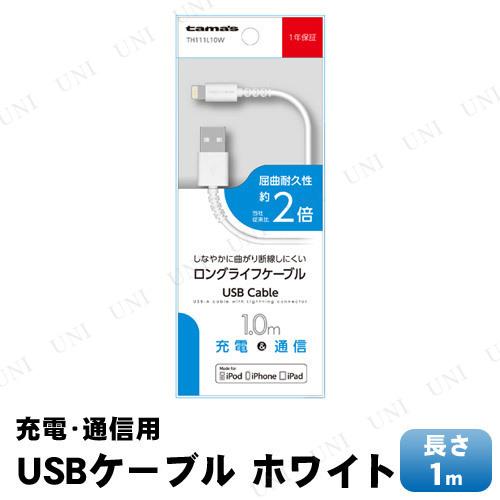 【取寄品】 多摩電子工業 USBケーブル ホワイト TH111L10W