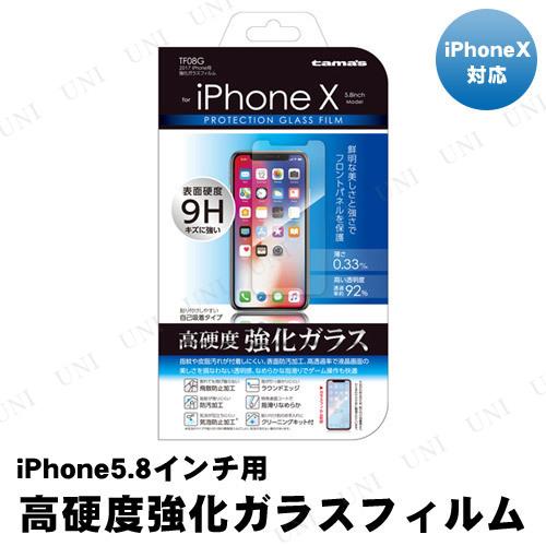 【取寄品】 多摩電子工業 iPhoneX用強化ガラスフィルム TF08G