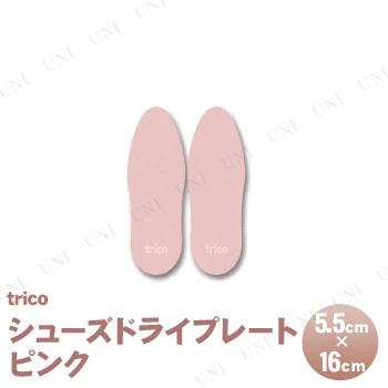 【取寄品】 trico(トリコ) 珪藻土シューズドライプレート ピンク