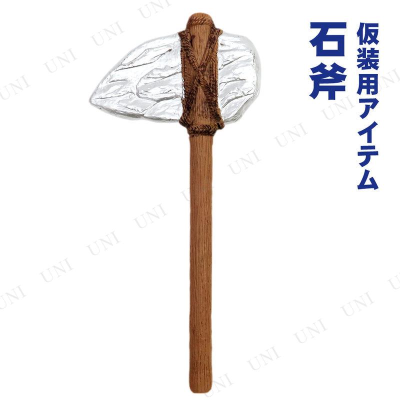 コスプレ 仮装 原始人の石斧