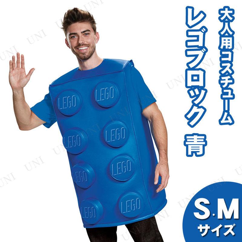 コスプレ 仮装 LEGO レゴブロックコスチューム 青 大人用 S/M
