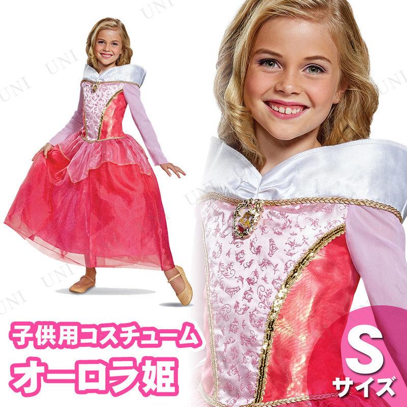 コスプレ 仮装 オーロラ姫 デラックス 子ども用 S