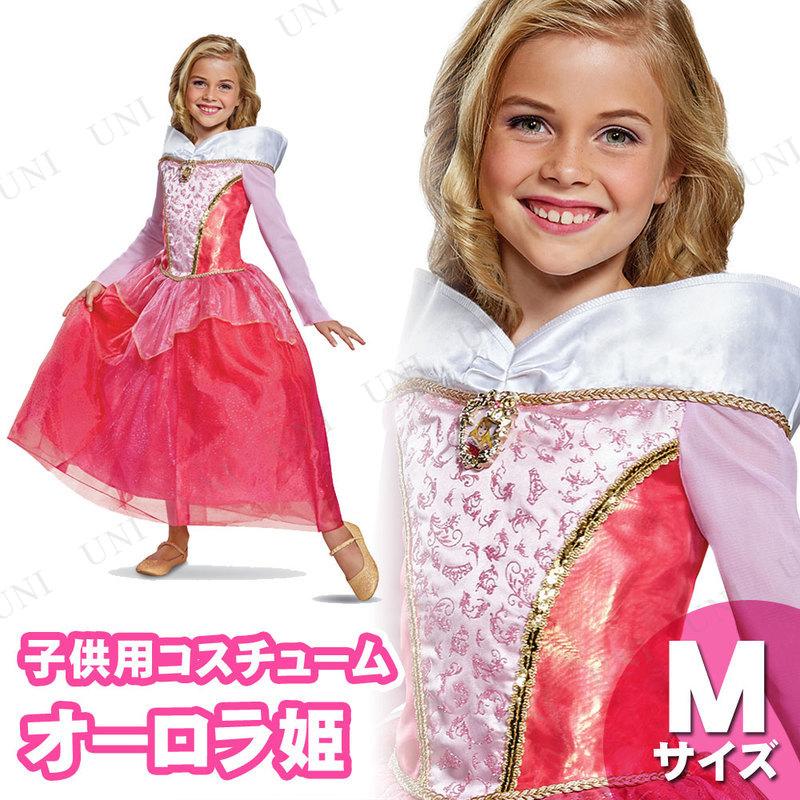 コスプレ 仮装 オーロラ姫 デラックス 子ども用 M