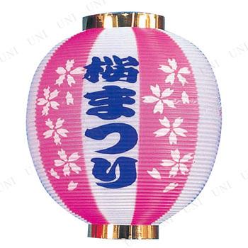 ポリ尺丸提灯 桜まつり