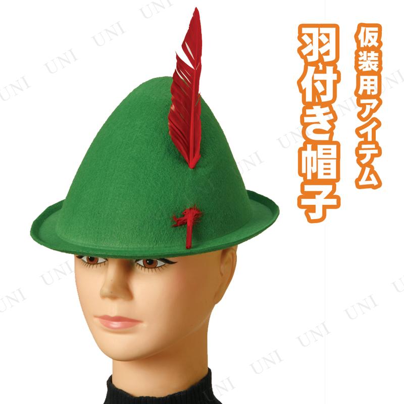 コスプレ 仮装 羽付き帽子