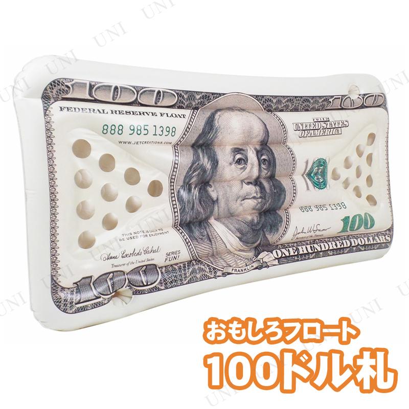 100ドル札フロート