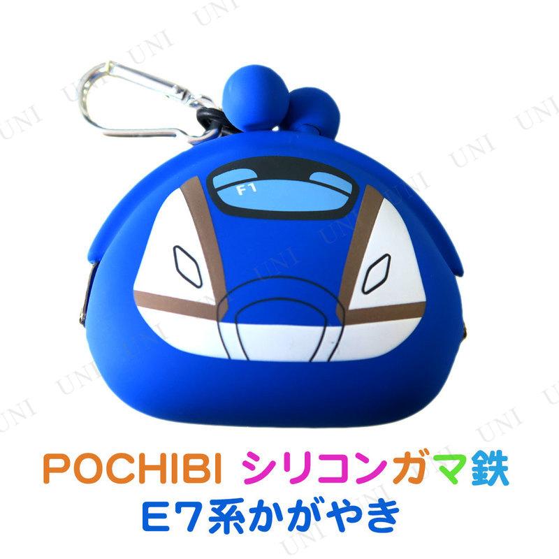 POCHIBI シリコンガマ鉄 E7系かがやき