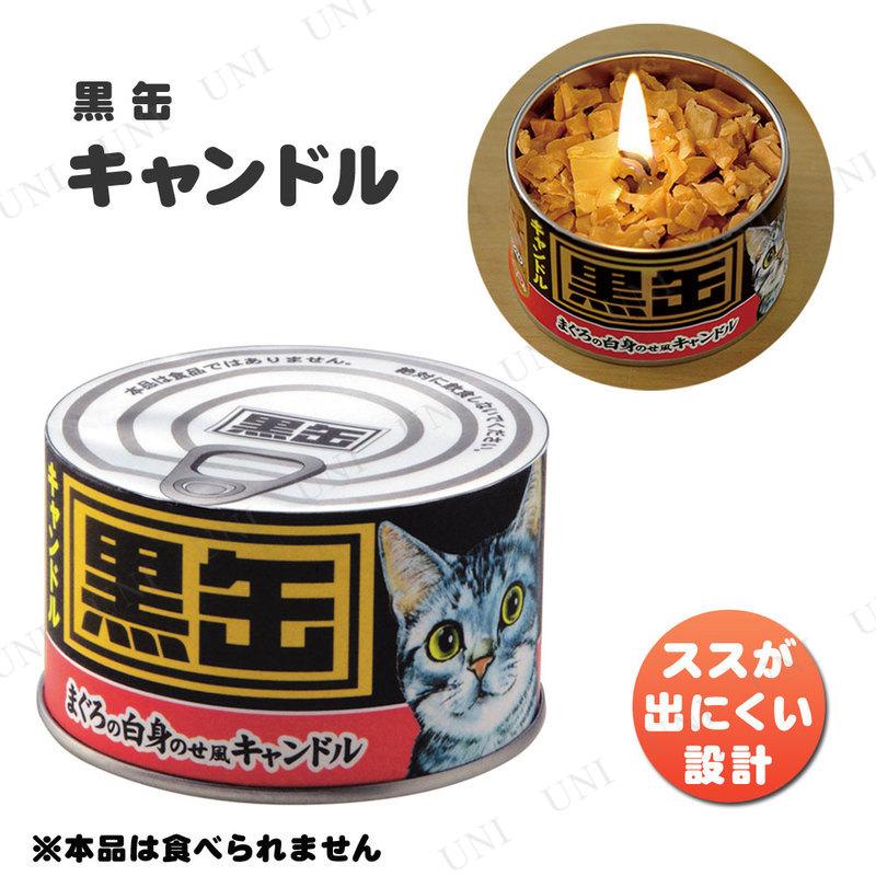 黒缶キャンドル 無香